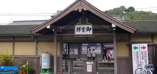 randen_omuroninnaji_station