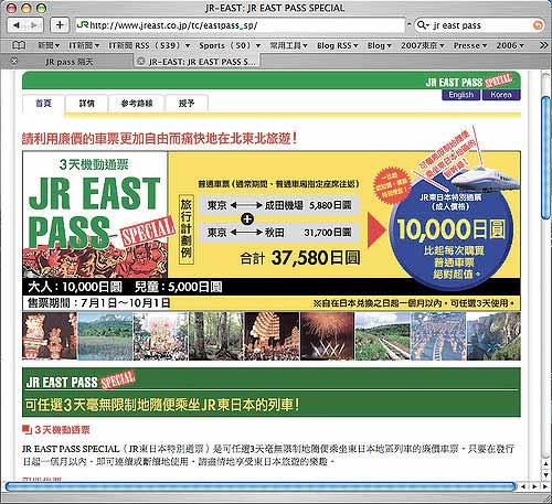 """1個月內任選3天使用的 JR EAST PASS """"Special"""""""