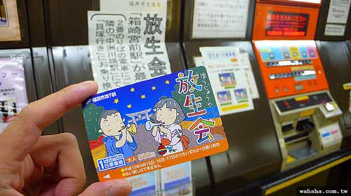 福岡地下鐵的放生會一日券