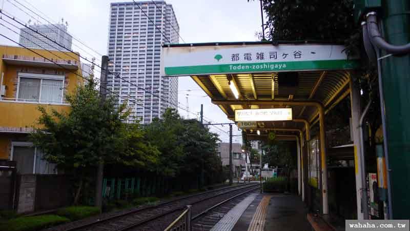 2008年改名的都電荒川線「都電雑司ヶ谷」站