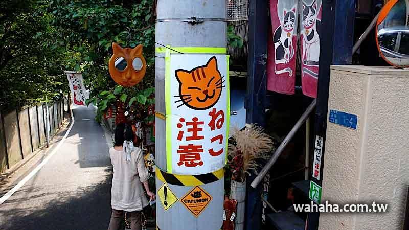 2010日本行:東京谷中的貓咪雜貨店「ねんねこ家(Nennekoya)」