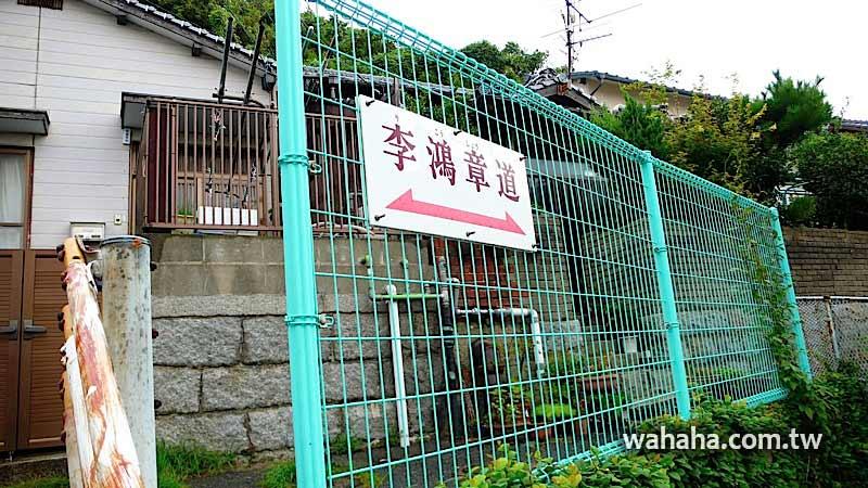2010日本行:四處是歷史的下關 (Day05-1)
