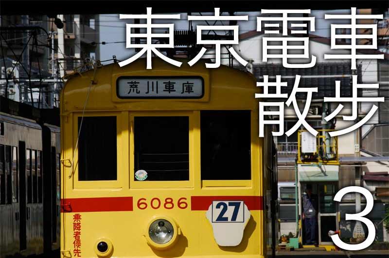 3月26日「東京電車散步」分享會第3攤:都電荒川線之旅