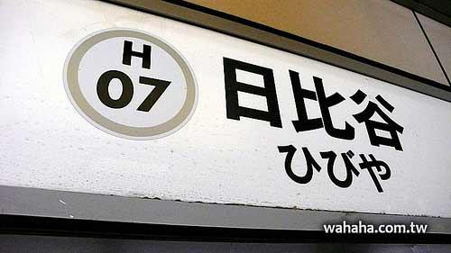 東京地鐵轉乘的省時小秘訣:月台配置圖