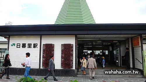 天天一車站:跨站天橋也有入口的 JR 日暮里駅