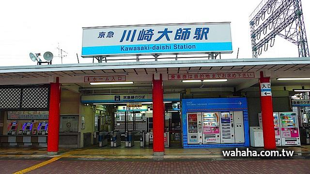天天一車站:京浜急行發祥之地,川崎大師駅