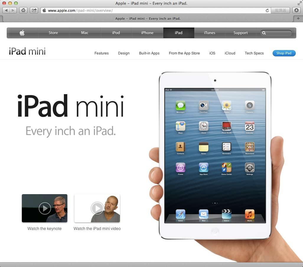 不是蘋果迷也會讚賞的 iPad mini 電視廣告
