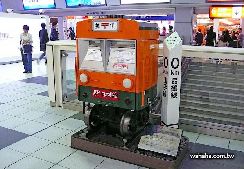 日本隨手拍: JP日本郵政的「山手線 0KM 」郵筒