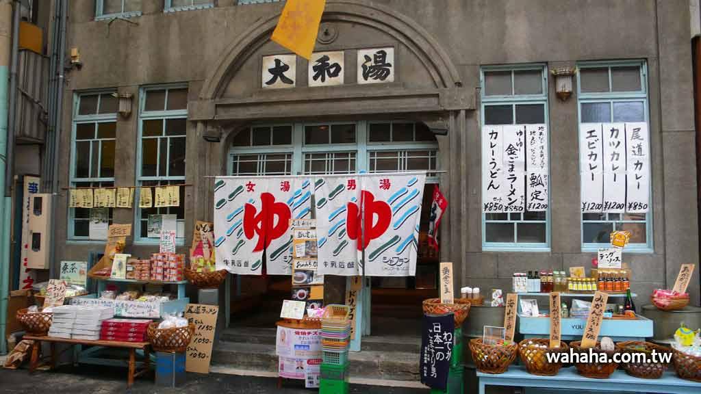 日本隨手拍:尾道商店街的「大和湯」