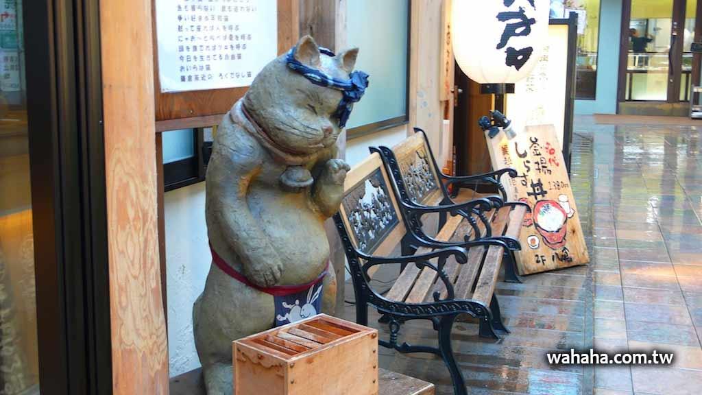 鎌倉小町通裡的大貓:鎌倉茶近「ろくでなし猫」