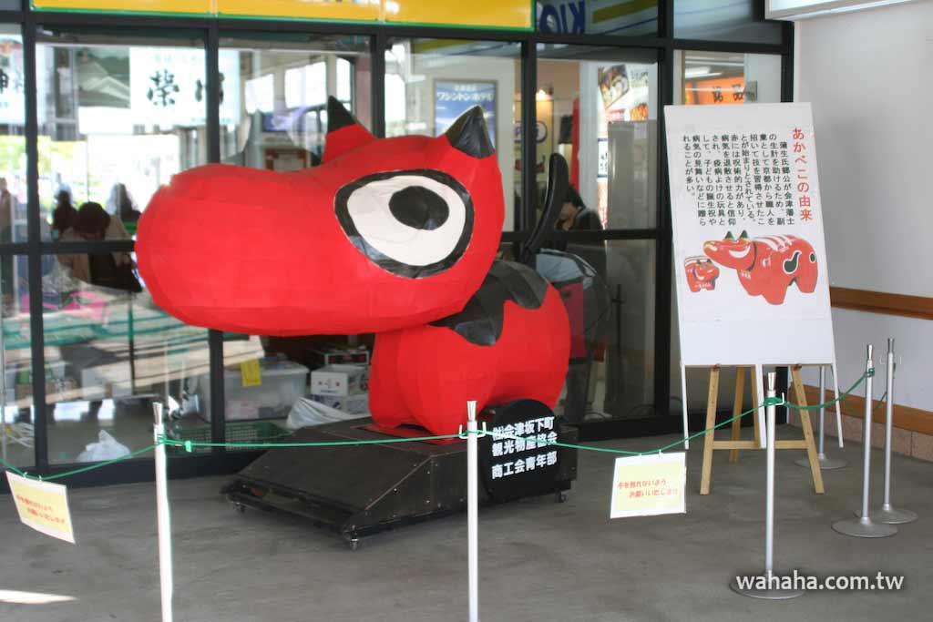 會津地區的傳統玩具「あかべこ」與吉祥物「あかべぇ」