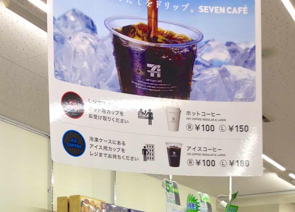 日本隨手拍:日本 7-Eleven 的 Seven Cafe