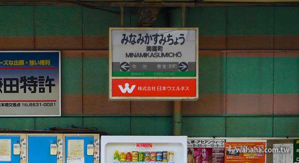 怒濤更新之路面電車(39):正名!阪堺電車南霞町駅更名為「新今宮駅前」