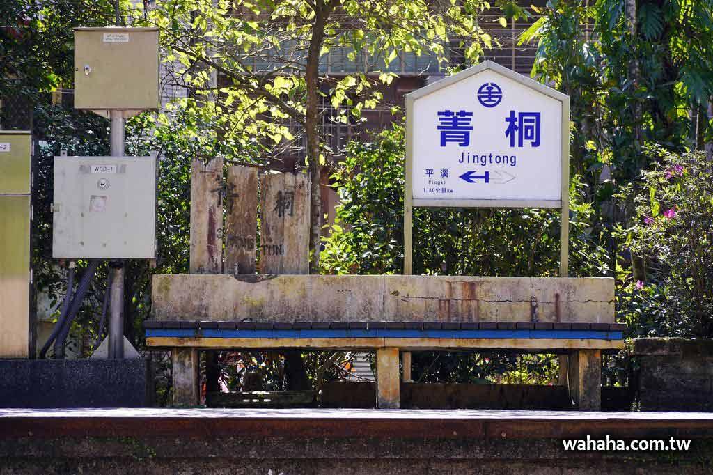 整修後的平溪線菁桐車站