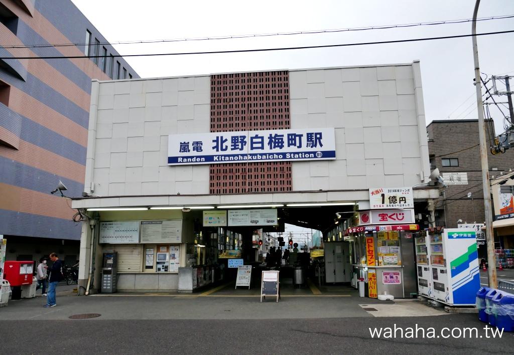 京都嵐電的北野白梅町車站將進行改修