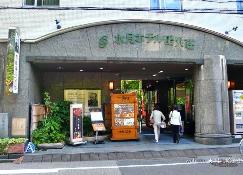 旅遊回顧 – 曾為文豪居住地的旅館 – 東京上野水月ホテル鴎外荘