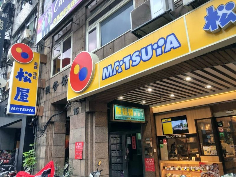 台灣松屋台北西門町店探訪 – 外食大手企業來到台灣做了哪些調整與改變?