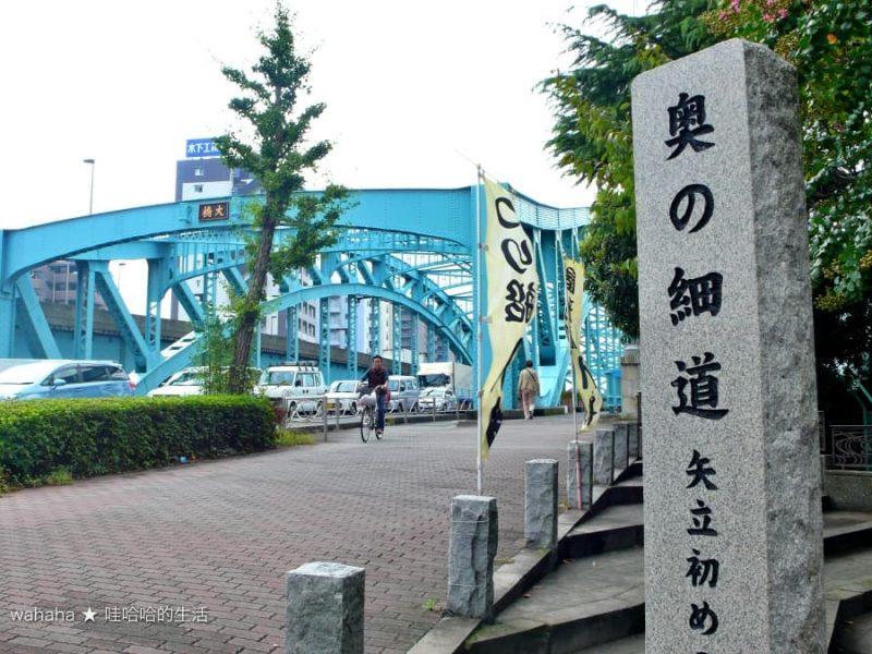 旅遊回顧 – 奧之細道的起點 – 千住大橋