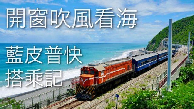 台鐵南迴線藍皮普快3671次