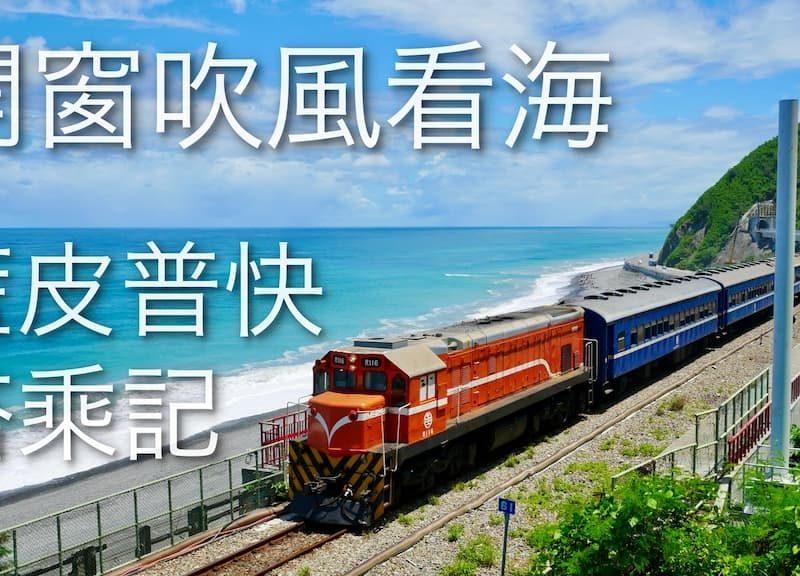 2020花東旅行 – 南迴線藍皮普快搭乘記[影音版]